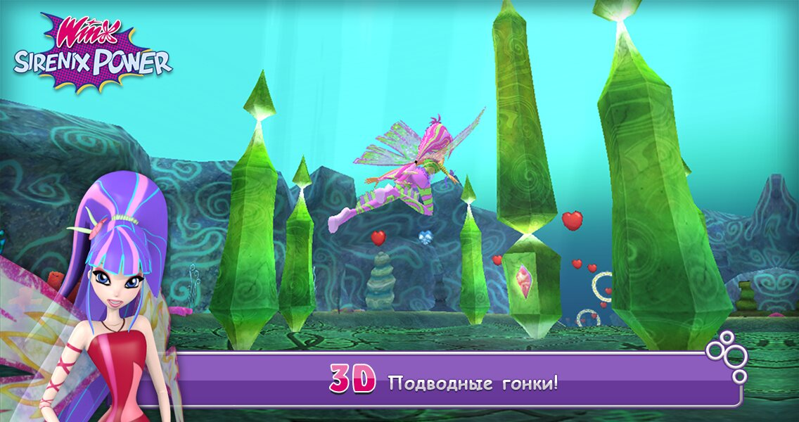 Скачать Винкс Клуб: Винкс Сила Сиреникса на Андроид — Мод (Много сердец) screen 2