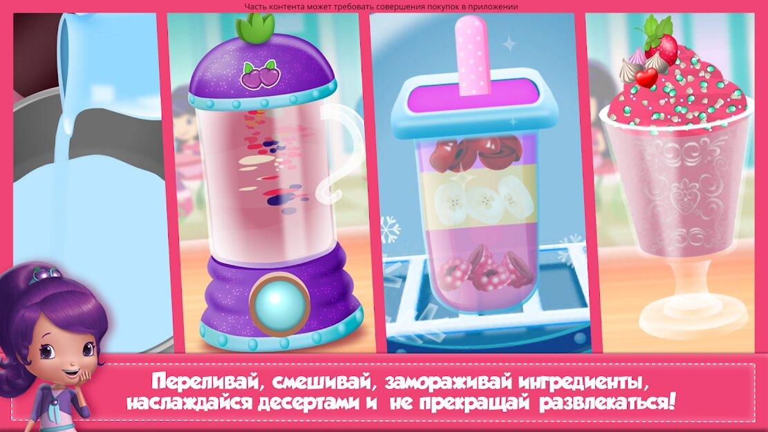 Скачать Клубнички изготовление конфет на Андроид — Мод (Полный доступ) screen 3