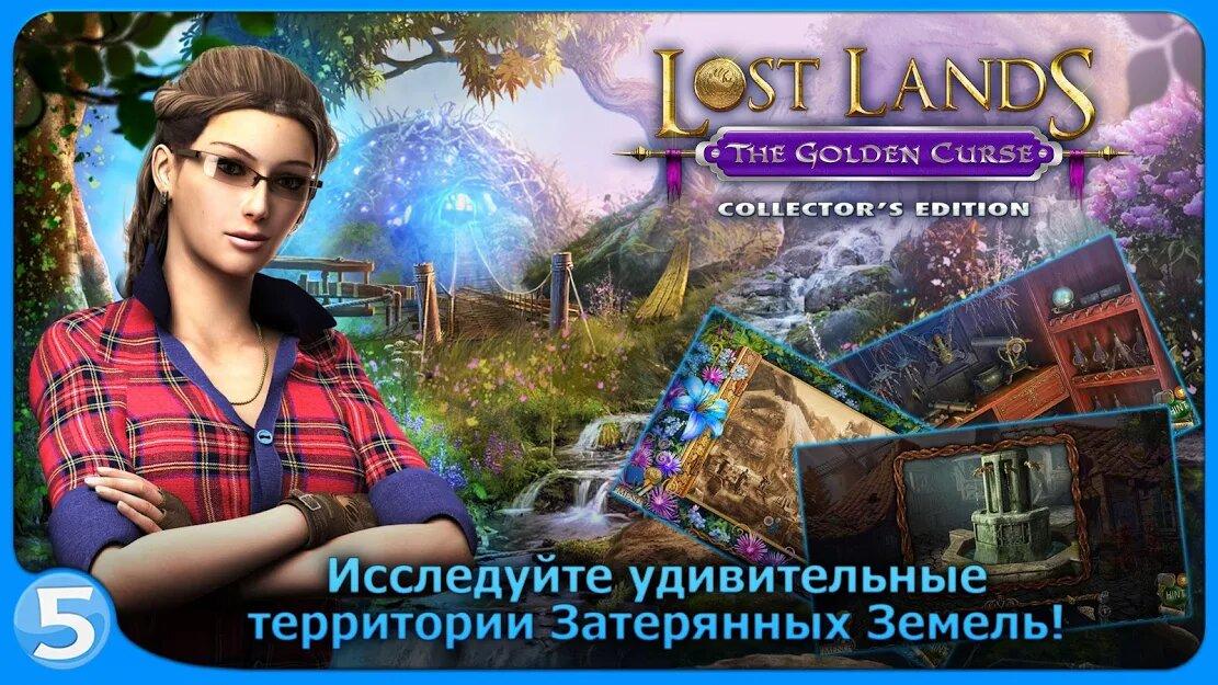 Скачать Затерянные земли 3 на Андроид — Мод (Полный доступ) screen 1