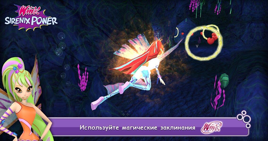 Скачать Винкс Клуб: Винкс Сила Сиреникса на Андроид — Мод (Много сердец) screen 1