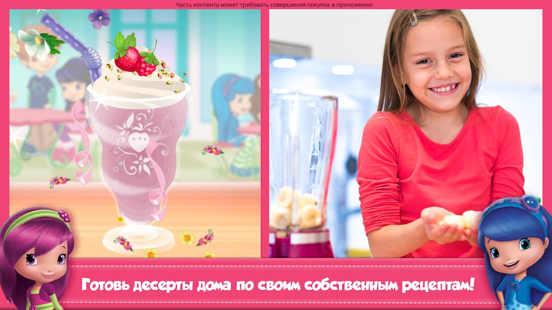 Скачать Клубнички изготовление конфет на Андроид — Мод (Полный доступ) screen 4
